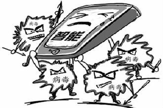 手机如何防病毒