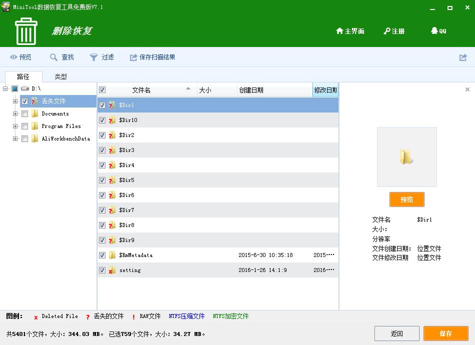 MP4文件恢复