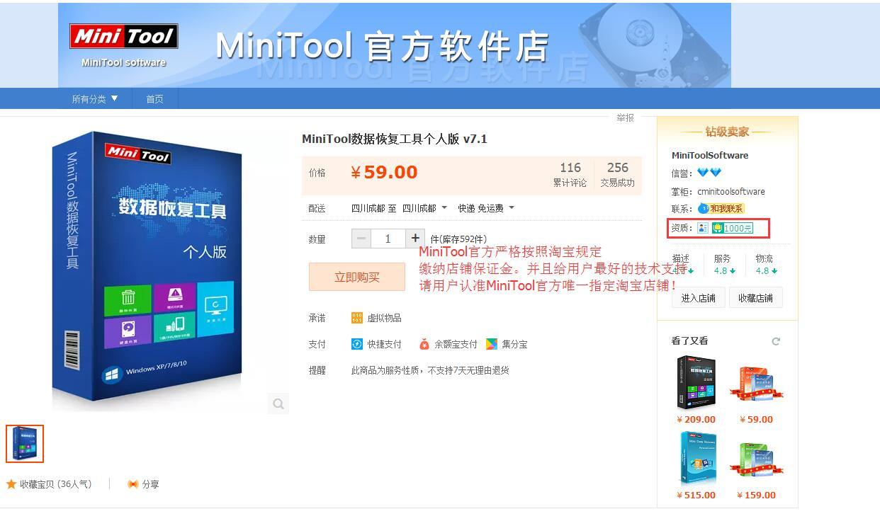 MiniTool官方申明