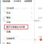 怎么从电脑上恢复QQ聊天记录