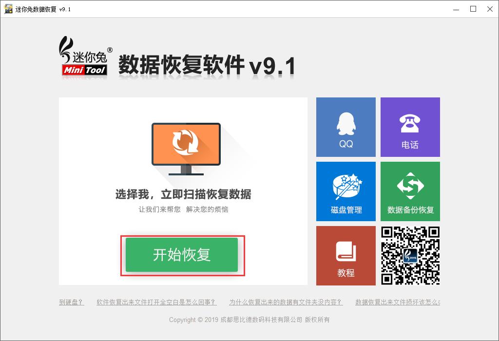 迷你兔数据恢复软件V9.1免费版