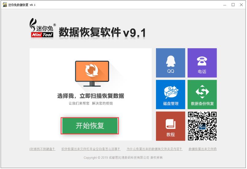 迷你兔数据恢复软件V9.1主界面