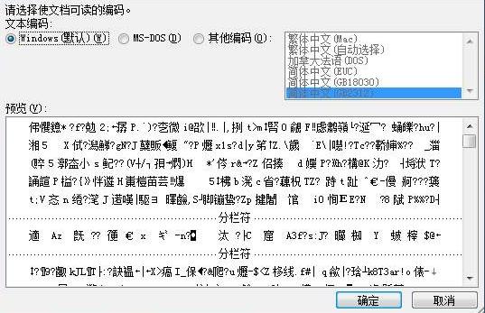 Word文档乱码