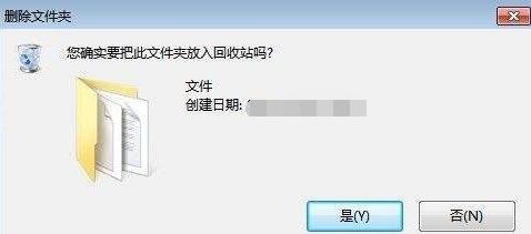桌面文件删除