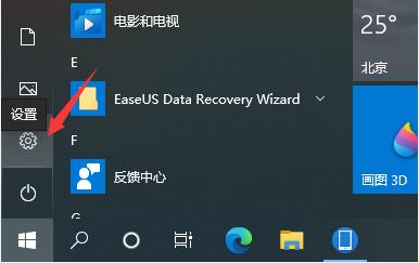 电脑恢复出厂设置步骤一