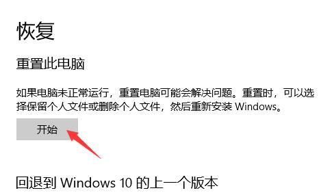 电脑恢复出厂设置步骤三(1)