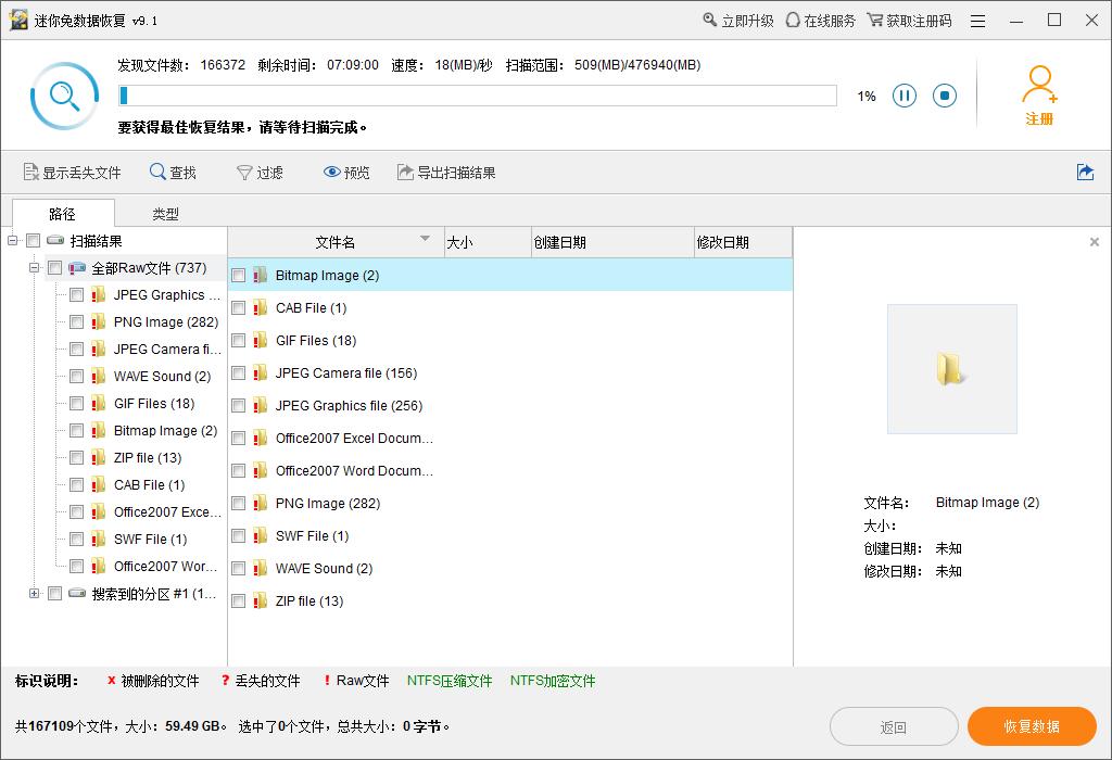 迷你兔数据恢复软件扫描页面
