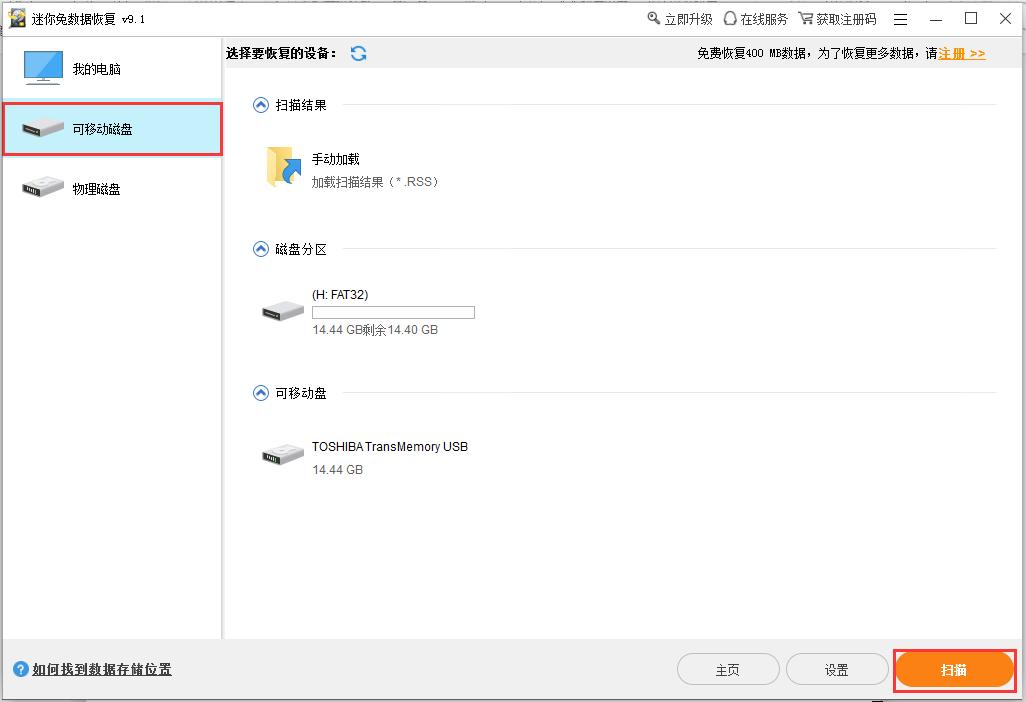 迷你兔数据恢复软件 可移动磁盘扫描界面