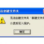 如何解决U盘无法新建文件夹的问题