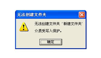 U盘提示无法创建文件夹
