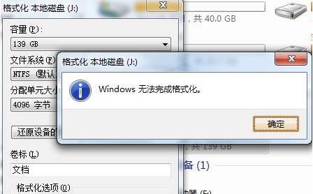 硬盘无法完成格式化