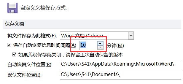 """在""""保存""""这个选项卡页面设定自动保存的间隔时间"""