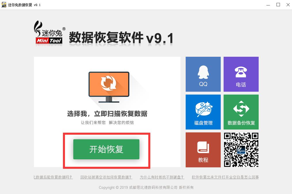 迷你兔数据恢复软件V9.1