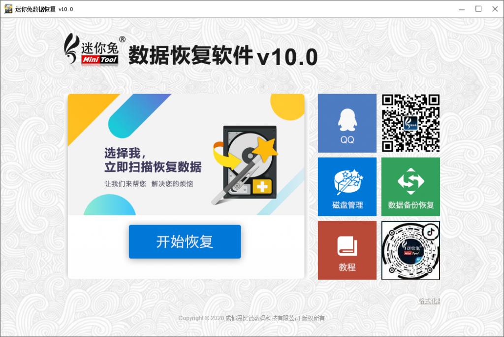 下载最新版迷你兔数据恢复v10.0