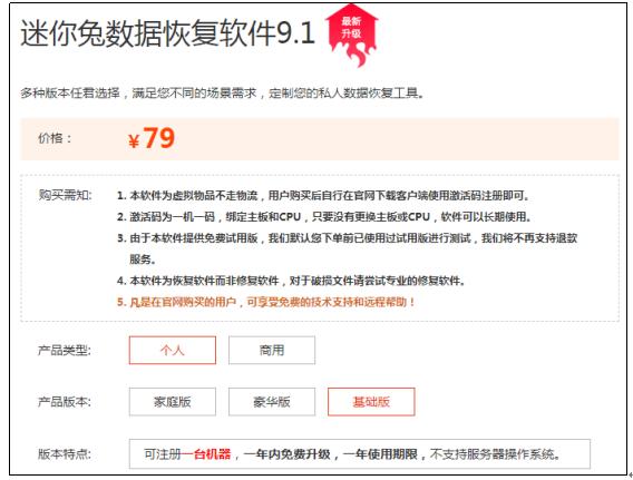 迷你兔数据恢复软件。个人基础版只需要79元。