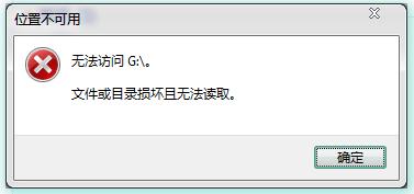 电脑体会文件或目录损坏且无法读取