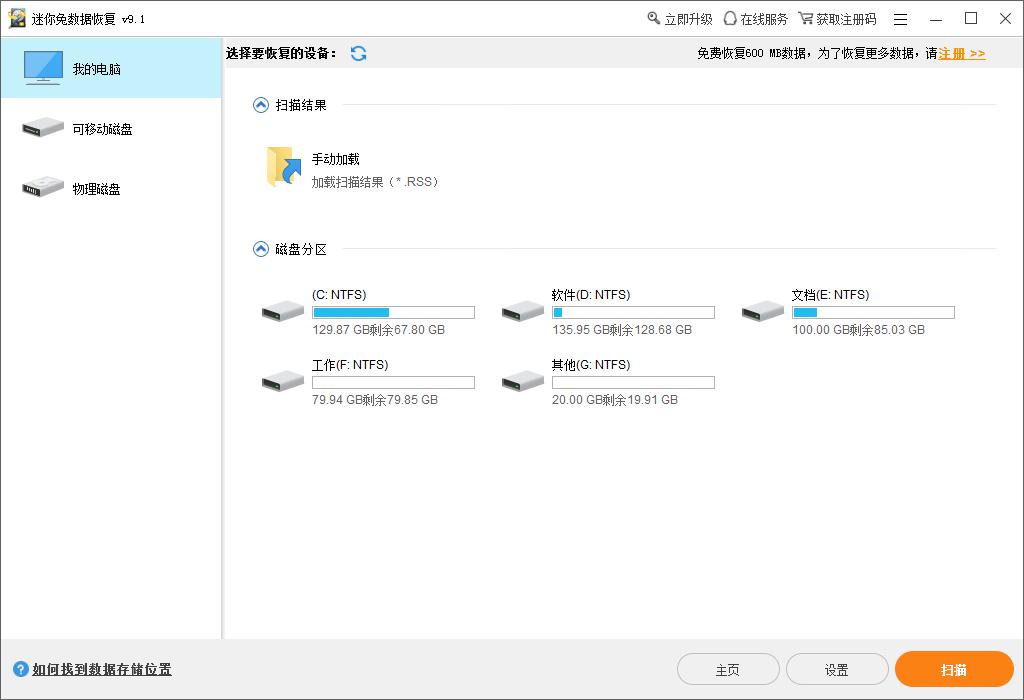 """左边三个设备列表,点击""""我的电脑""""选择你需要恢复数据的分区进行扫描。"""