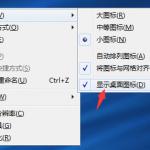 桌面文件没删除但不见了该如何找回