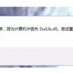 电脑中DLL文件丢失怎么办