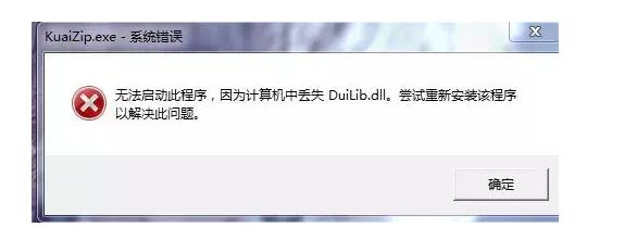 电脑提示缺失DLL文件