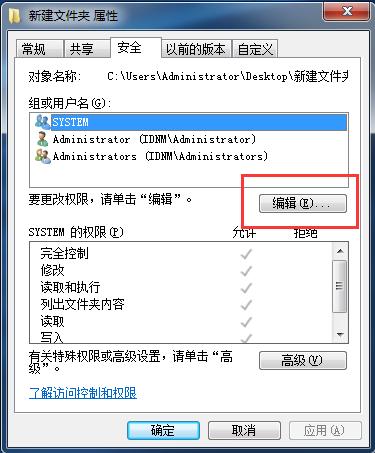 需要选中想要删除的文件夹,选择属性
