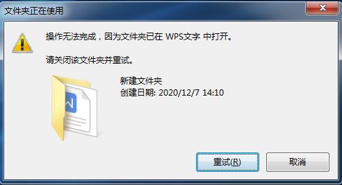 文件夹正在使用