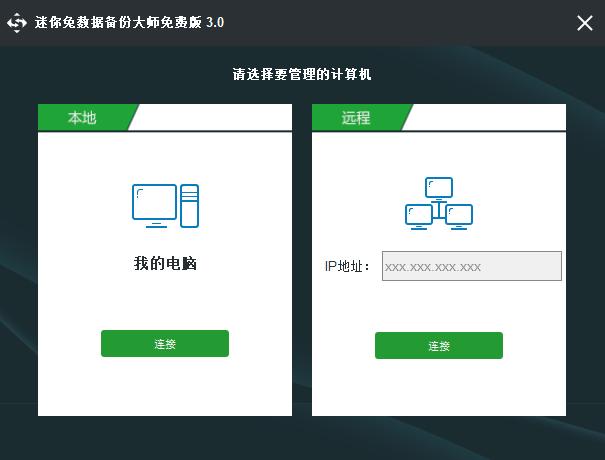 磁盘文件备份软件