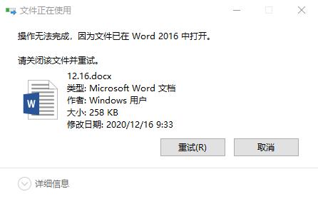 删除的文件正在被使用