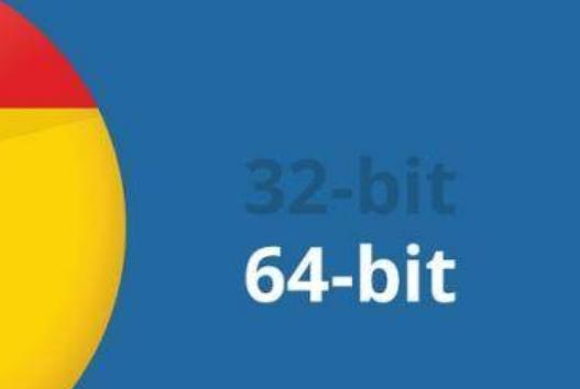电脑系统32位与64位的区别