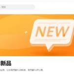 华为PC端应用商店即将上线