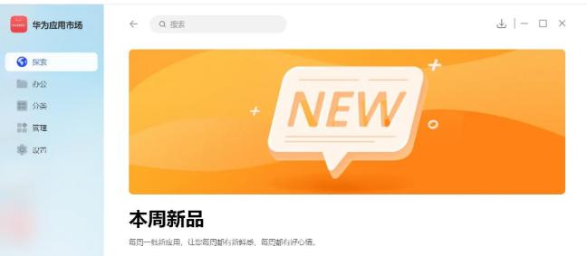 华为即将推出PC版应用市场