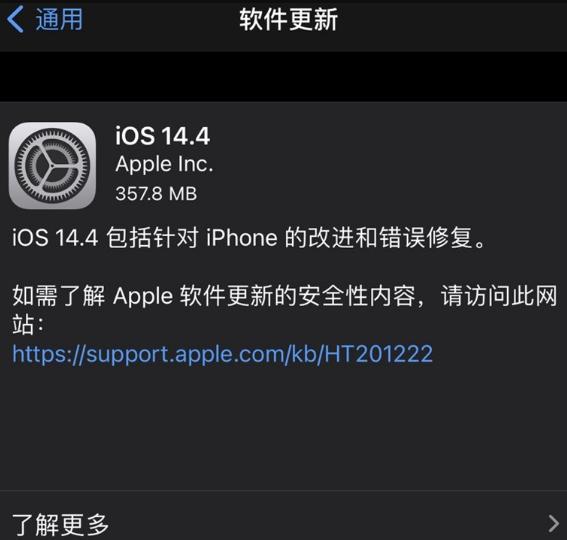 苹果iOS 14.4/iPad OS 14.4 正式版发布
