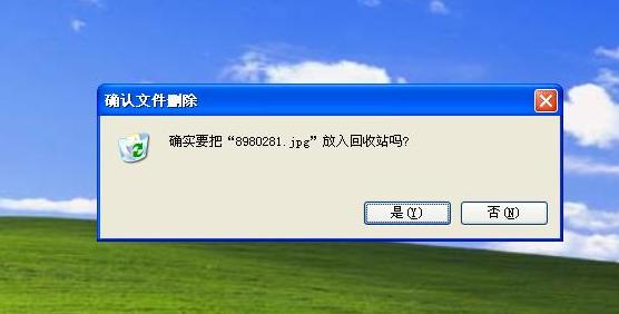 误删除文件