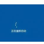 Win10系统又出现重大蓝屏漏洞