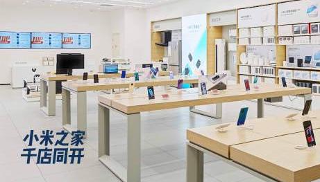 2021年年初小米之家门店总数突破2000家