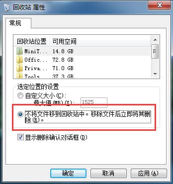 不将文件移到回收站中。移动文件后立即将其删除