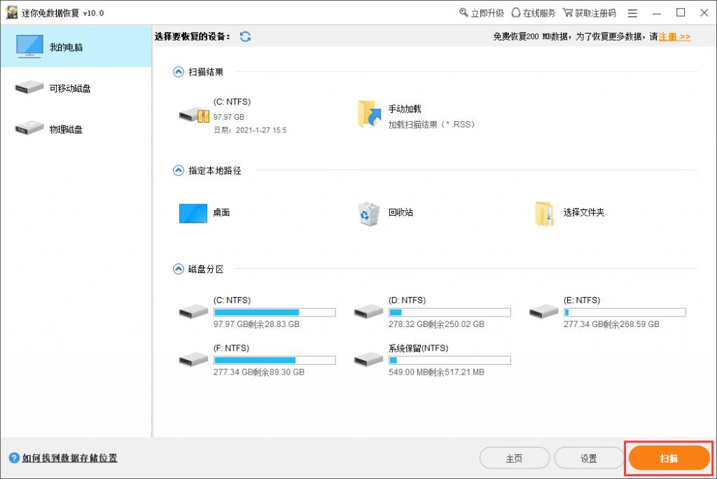 尝试使用迷你兔数据恢复软件来找回电脑删除文件