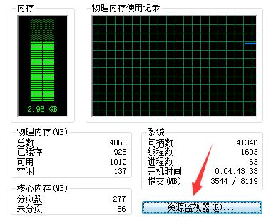 通过任务管理器来查明正在使用的U盘相关程序