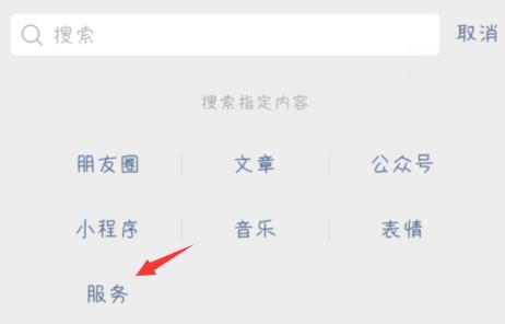 微信新增的服务导航栏