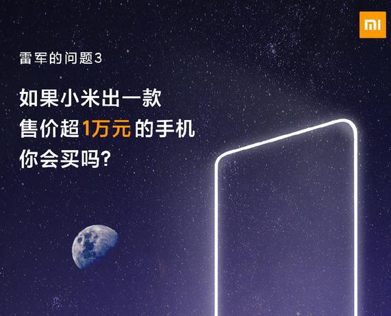 如果小米发布一款万元的高端手机,你会买吗?