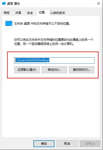 手动修改桌面文件保存路径