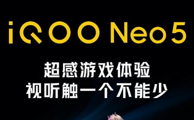 iQOO Neo 5新机曝光