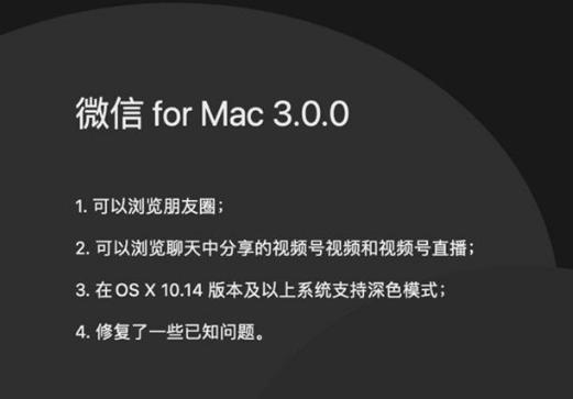 Mac版微信