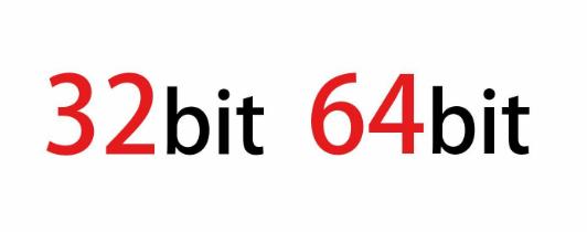 电脑系统32位与64位