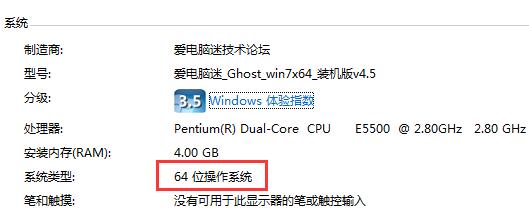 64位操作系统