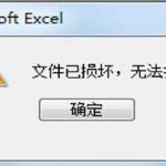 从删除的数据中恢复的文件打不开怎么办