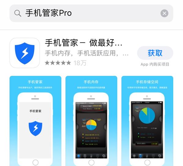 华为、苹果、vivo等应用商店下架手机管家Pro