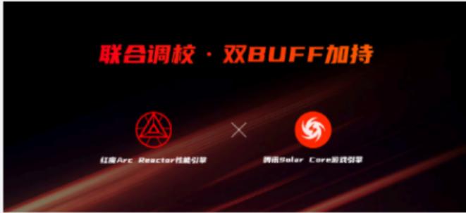 腾讯红魔游戏手机6将在今晚发布