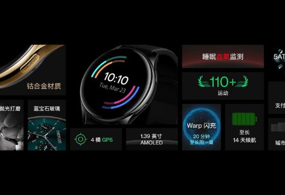 一加还发布了OnePlus Watch