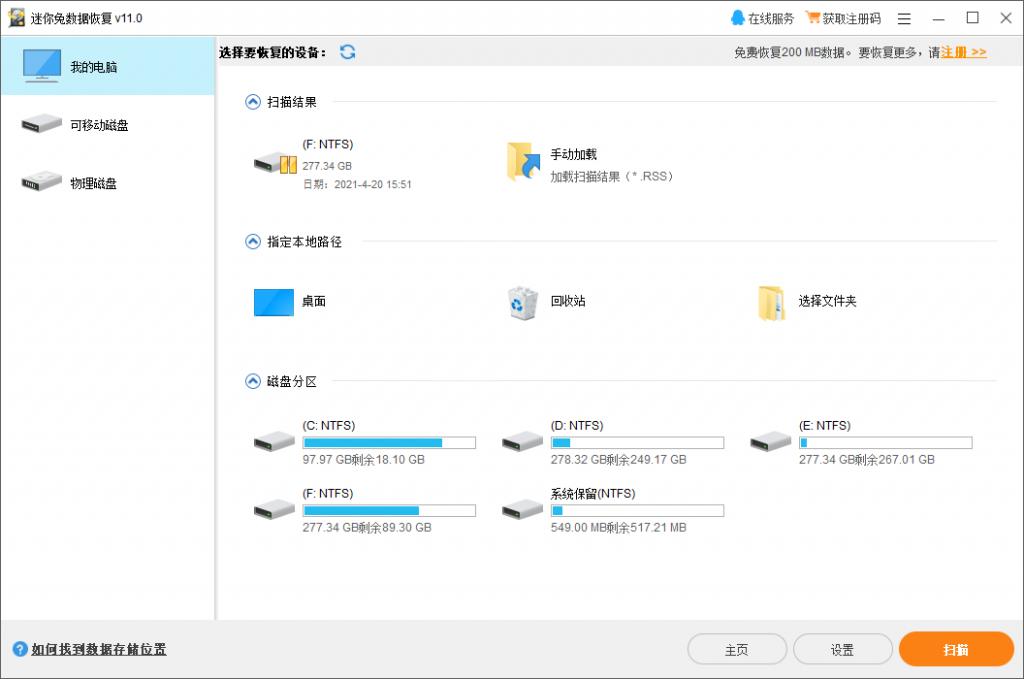 用迷你兔数据恢复软件扫描笔记本电脑磁盘